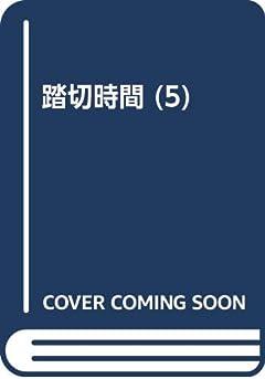 踏切時間の最新刊