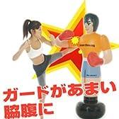 人型サンドバック 【ストレス解消パンチングポール スカット君】