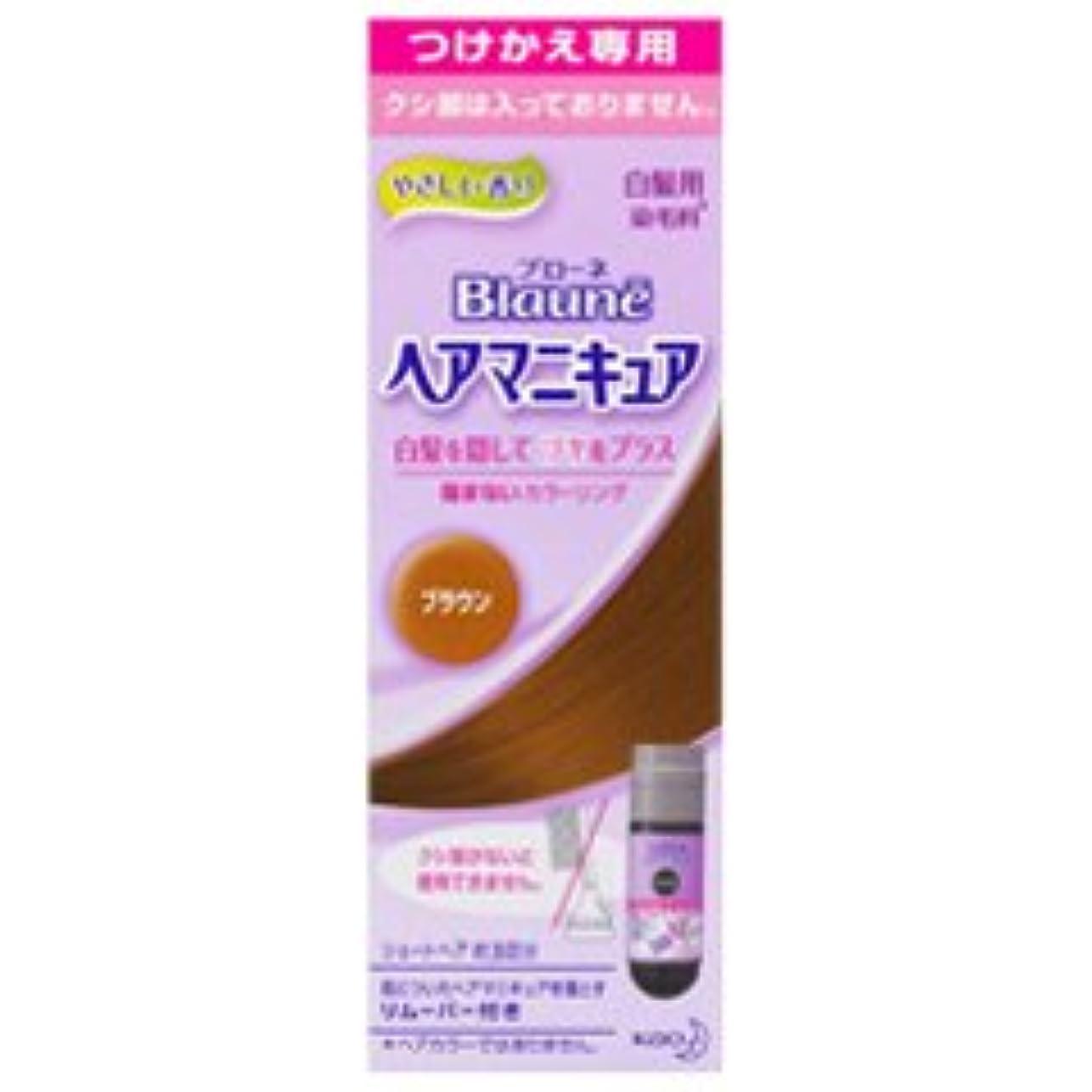 ほめる人口心から【花王】ブローネ ヘアマニキュア 白髪用つけかえ用ブラウン ×10個セット