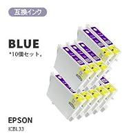 Epson エプソン ICBL33 互換インク ブルー【10個セット】 JAN:4580682439306