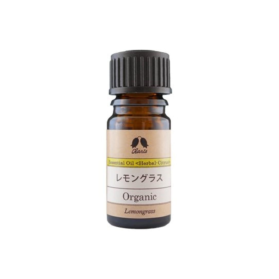 カリス レモングラス オーガニック オイル 5ml