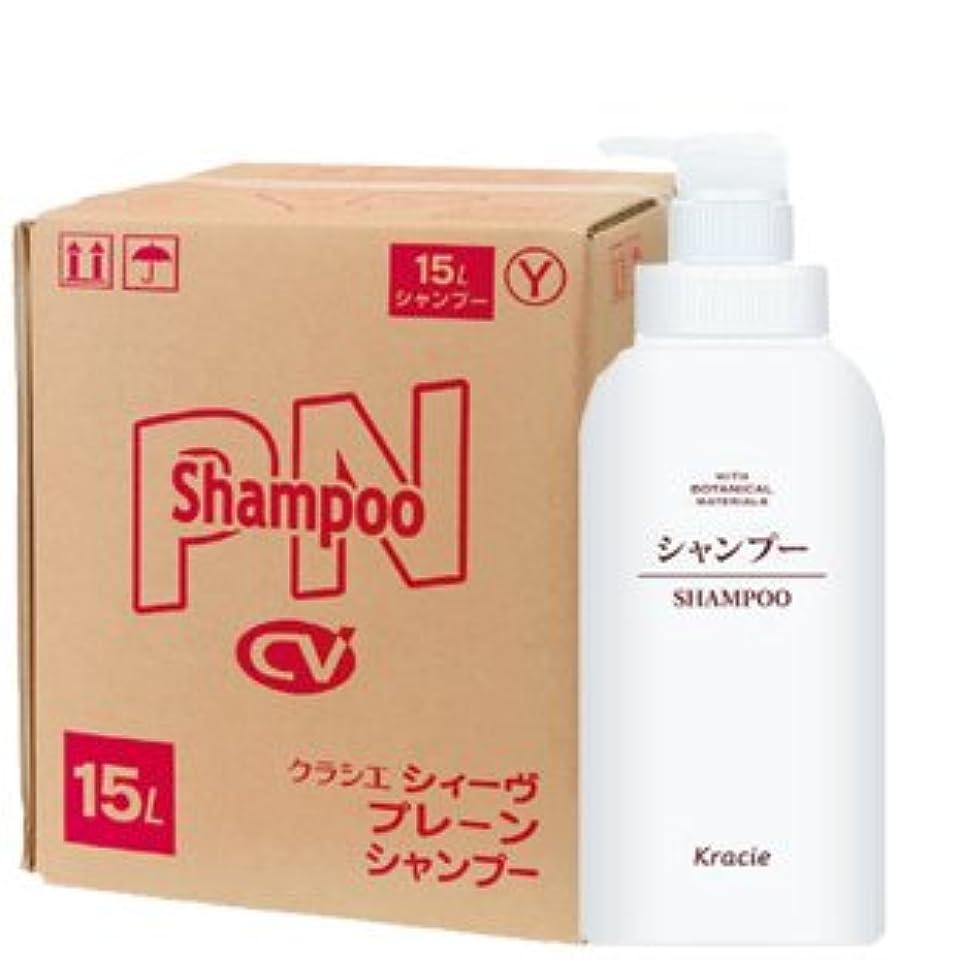 消毒剤スライス人工的なKracie クラシエ シィーブ プレーン シャンプー 15L 業務用 詰め替え