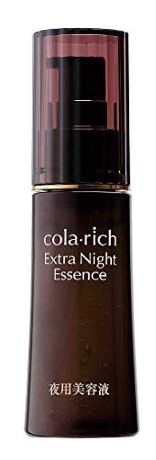例示するアセンブリこだわりコラリッチ エクストラナイトエッセンス/夜用美容液/キューサイ/30mL(約1カ月分)