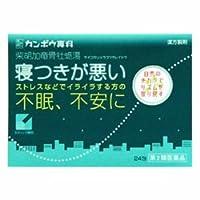 【第2類医薬品】「クラシエ」漢方柴胡加竜骨牡蛎湯エキス顆粒 24包 ×3