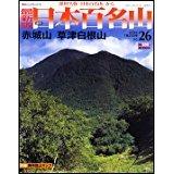 最新版 週刊 日本百名山 赤城山 草津白根山  26 (朝日ビジュアルシリーズ)