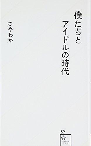 僕たちとアイドルの時代 (星海社新書)の詳細を見る