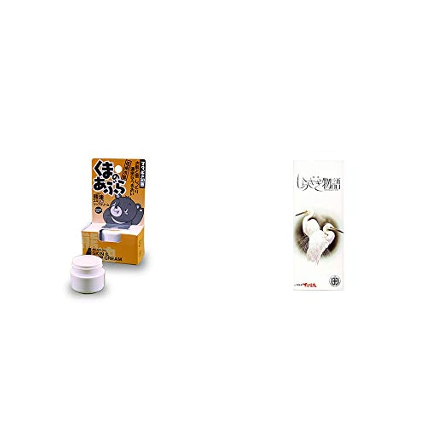 鈍いモットー関与する[2点セット] 信州木曽 くまのあぶら 熊油スキン&リップクリーム(9g)?飛騨銘菓 しらさぎ物語 [特小](11枚入)