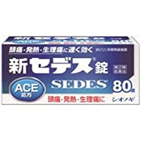 【指定第2類医薬品】新セデス錠 80錠 ×3