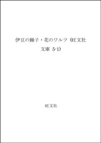 伊豆の踊子・花のワルツ (旺文社文庫 5-1)の詳細を見る