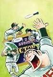 ドカベン鷹丘中学野球部パック [DVD]