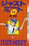 ジャストミート 12 (少年サンデーコミックス)