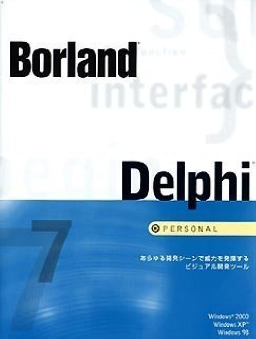 活性化する形状観光Borland Delphi 7 Personal