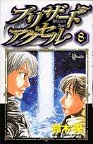 ブリザードアクセル 8 (少年サンデーコミックス)の詳細を見る