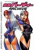 鉄腕バーディーARCHIVE (ヤングサンデーコミックス ワイド版) (ヤングサンデーコミックススペシャル)