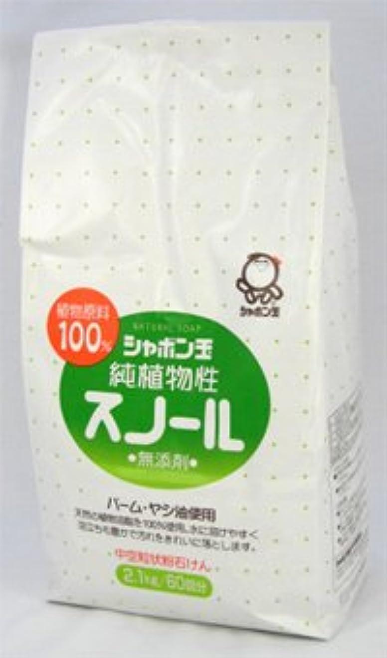 スローインタフェースタップシャボン玉 純植物性スノール粉石鹸 2.1kg