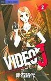 Video J 2 (フラワーコミックス)