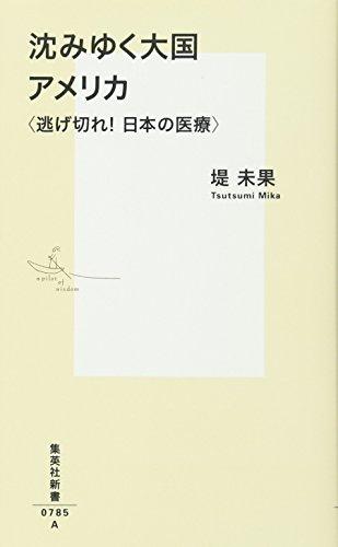 沈みゆく大国アメリカ 〈逃げ切れ! 日本の医療〉 (集英社新書)の詳細を見る