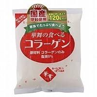 エーエフシー 華舞 食べるコラーゲン 120g×2個         JAN:4545593001011