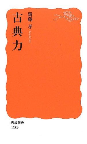 古典力 (岩波新書)の詳細を見る