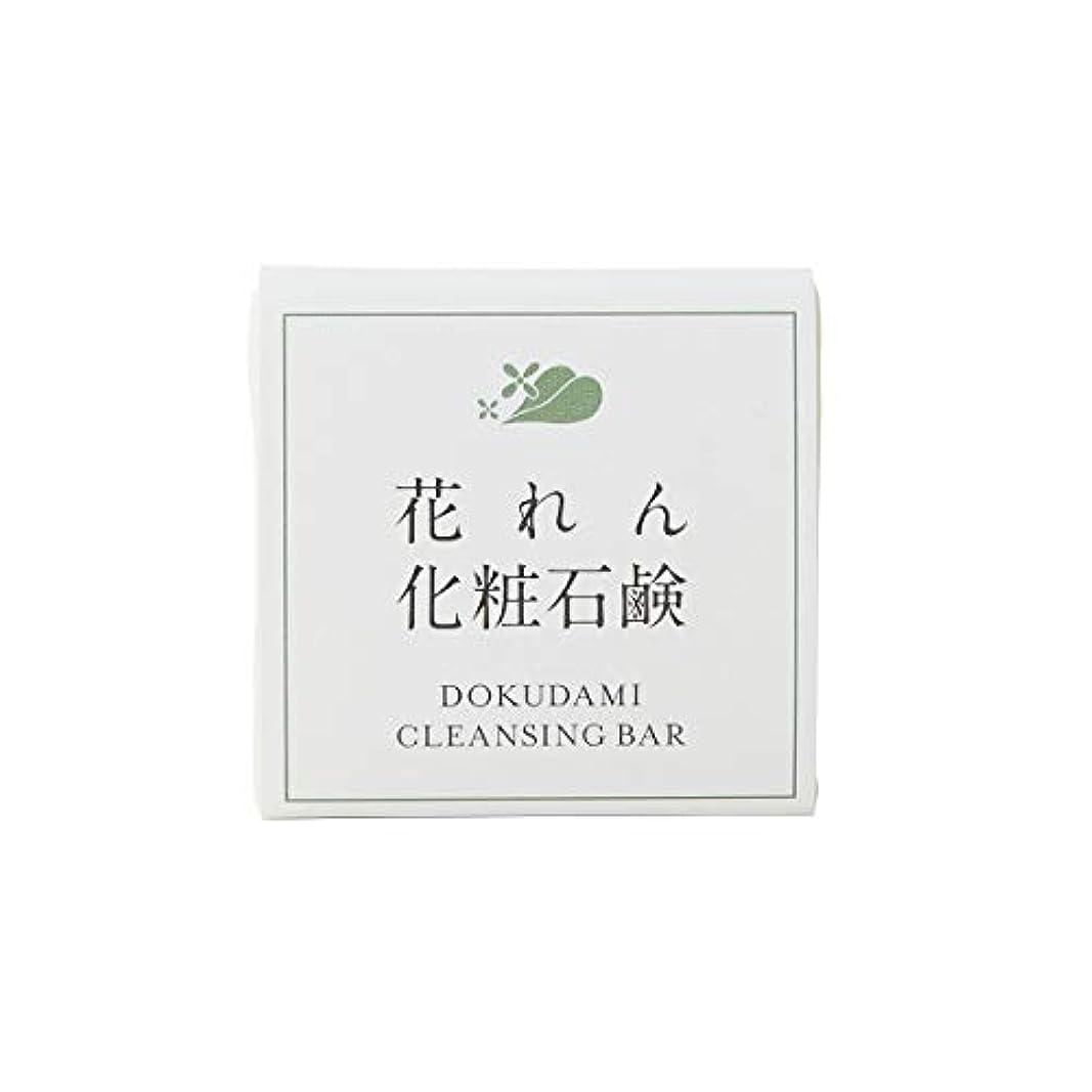 パシフィック熟すマトンどくだみ化粧石鹸 75g