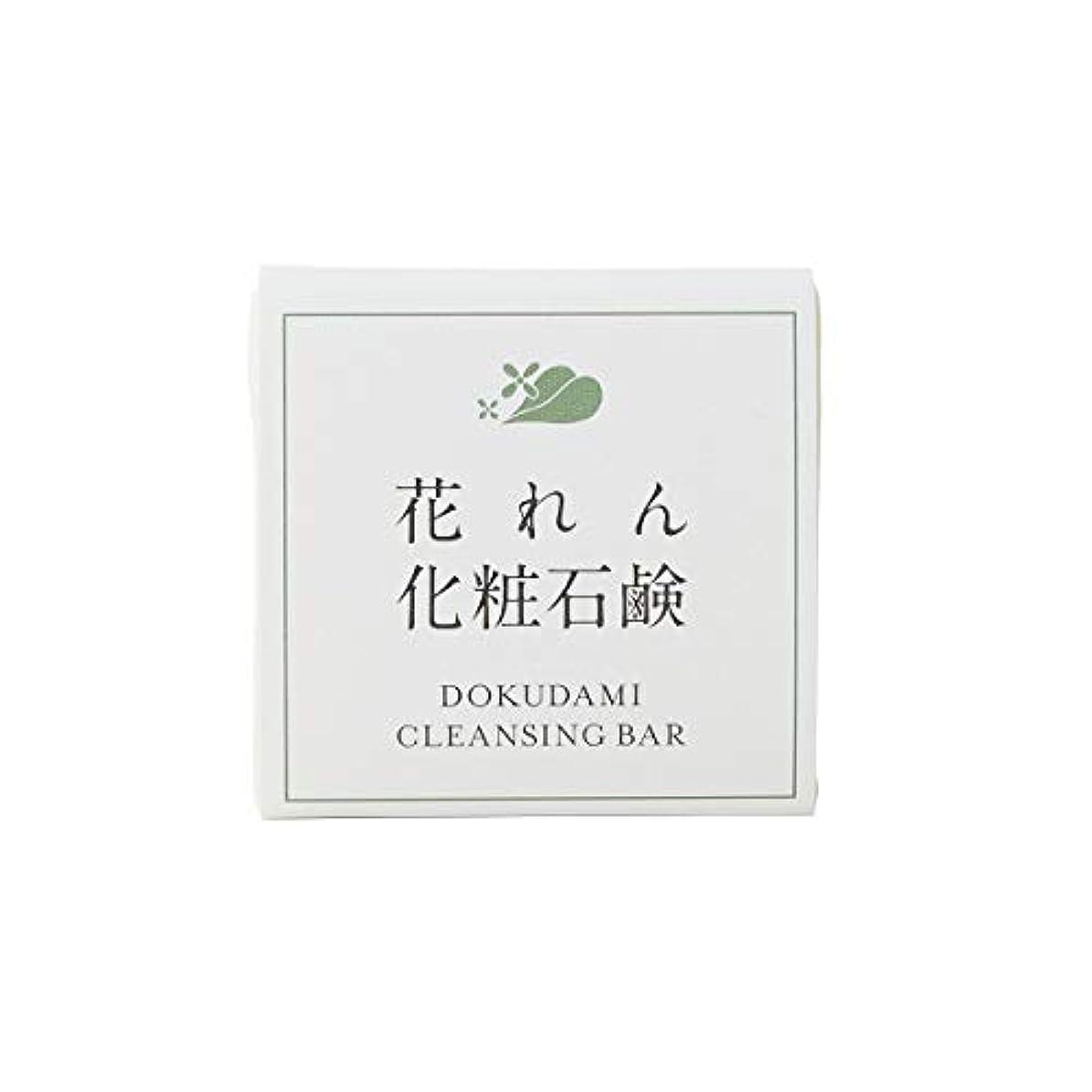 植物学者自体洗剤どくだみ化粧石鹸 75g