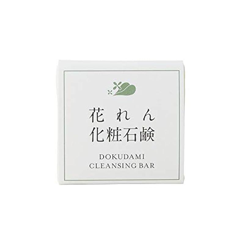 協会キャンバス達成可能どくだみ化粧石鹸 75g