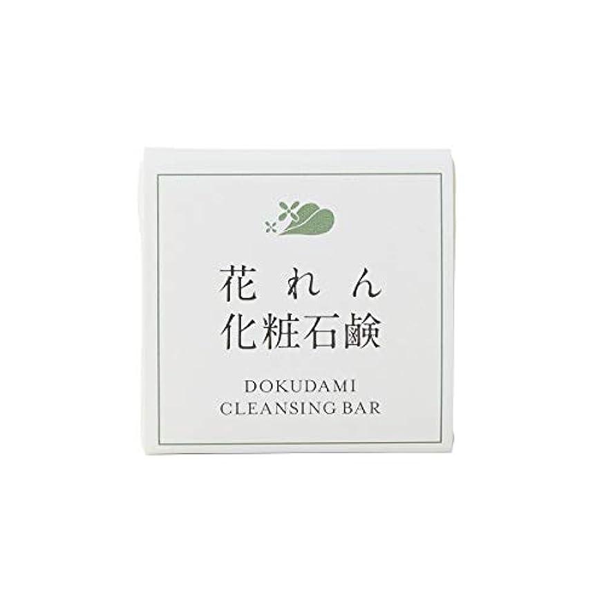 同僚社員辞任どくだみ化粧石鹸 75g