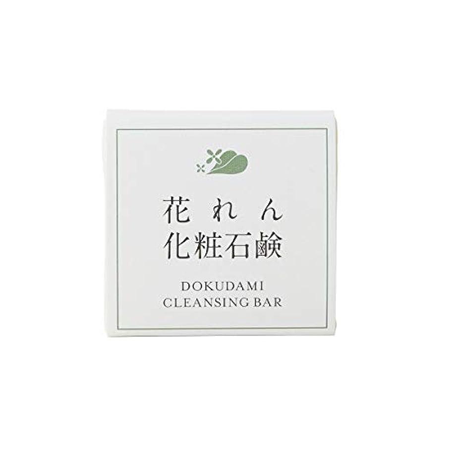 どくだみ化粧石鹸 75g