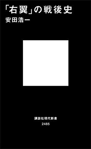 「右翼」の戦後史 (講談社現代新書)