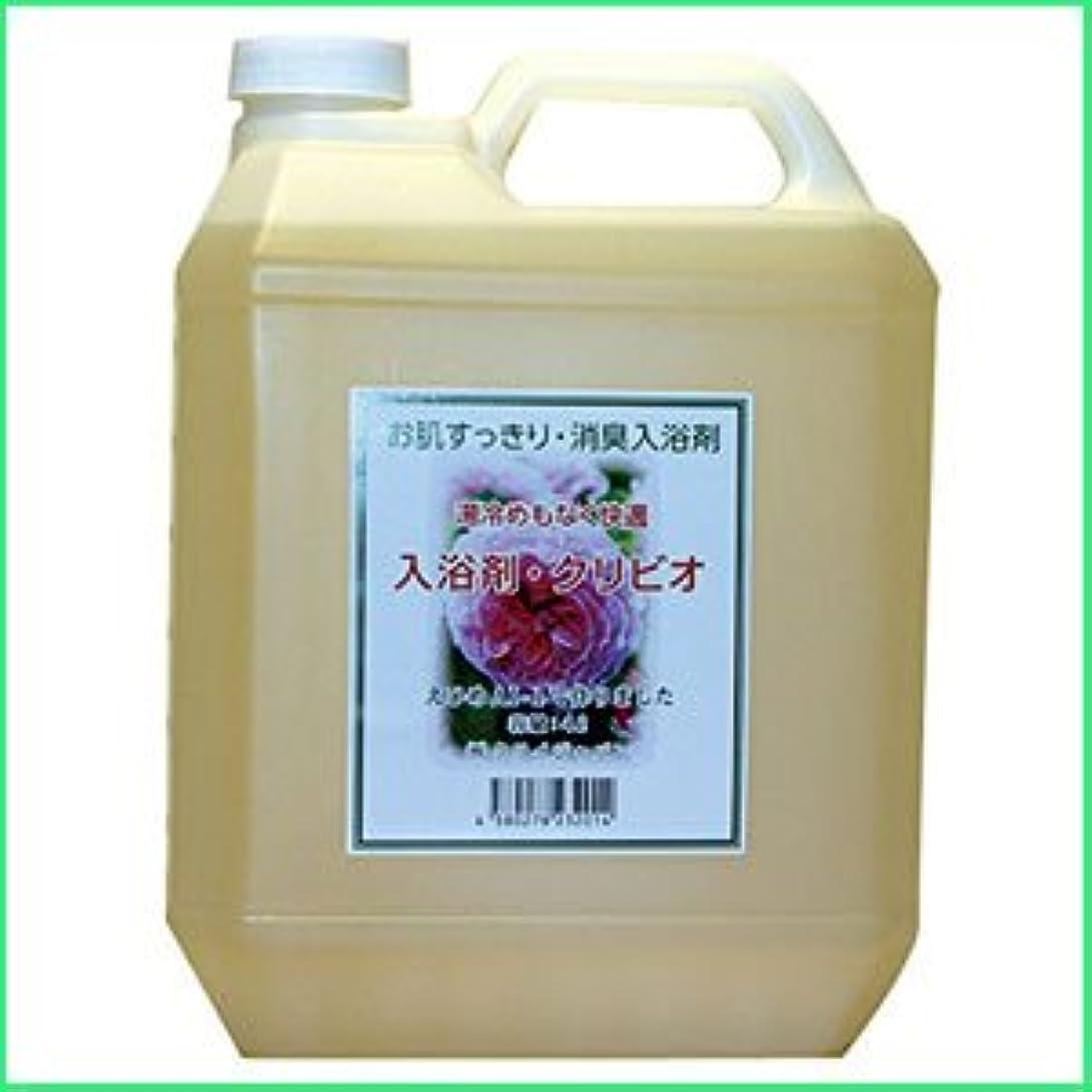 認証粗い腹痛クリビオ 入浴用 4L×2個セット