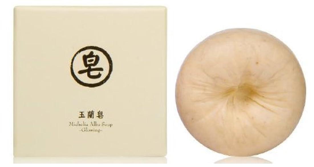 ユアン(YUAN) ユアンソープ玉蘭(ぎょくらん)洗顔ソープ 60g (阿原 洗顔 石けん 台湾コスメ)