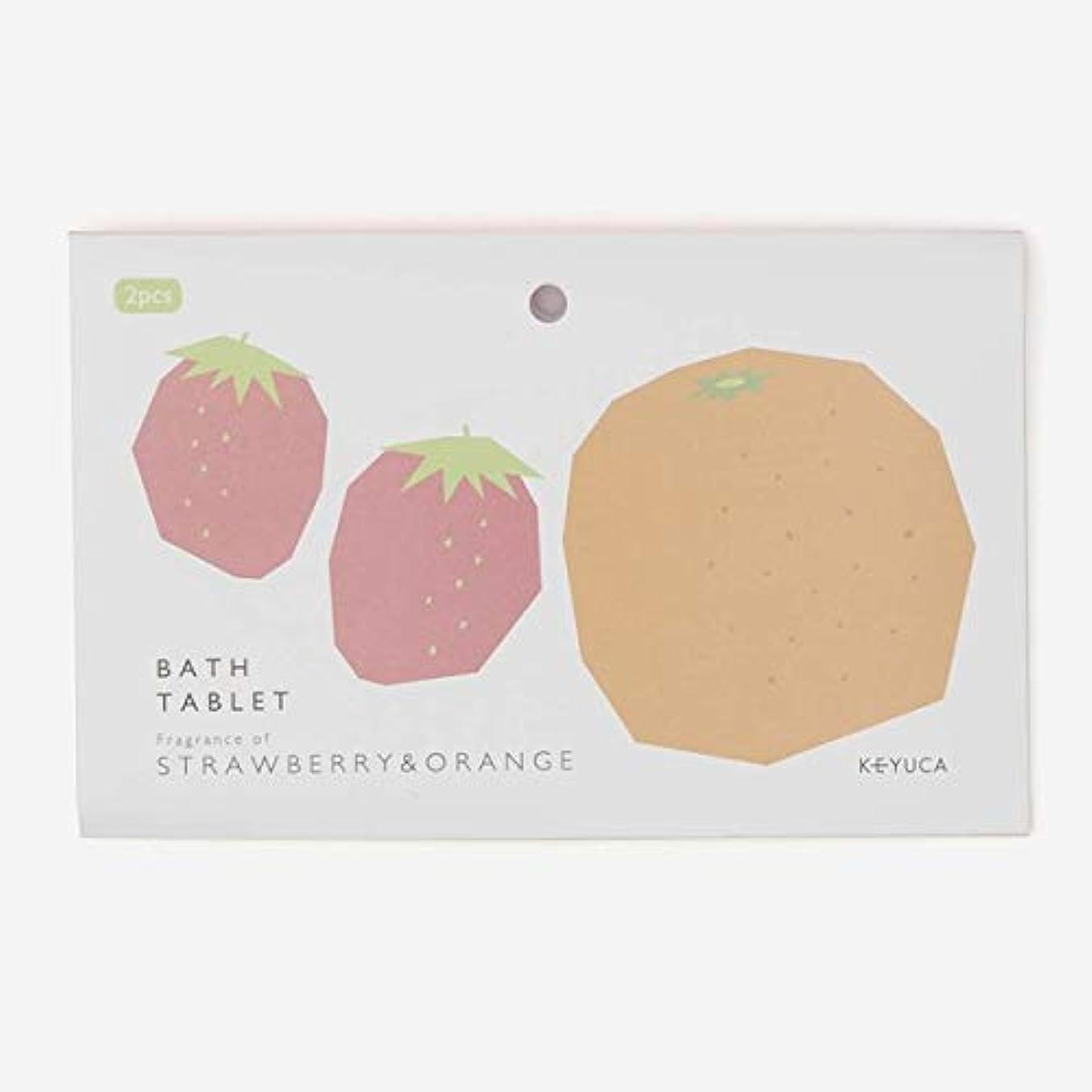 矢超越するリスクKEYUCA(ケユカ) バスタブレット 2個入 ストロベリー&オレンジ