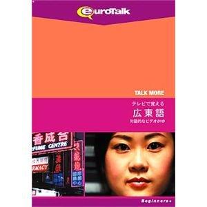 Talk More テレビで覚える広東語 for DVD