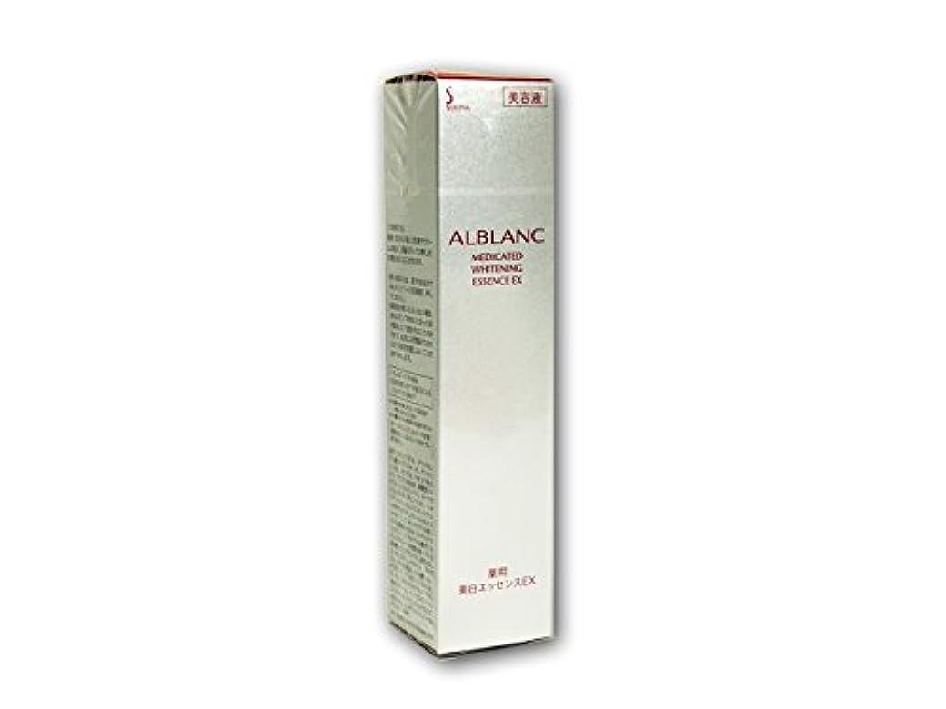消毒する観察する法令花王 ソフィーナ アルブラン 薬用美白エッセンスEX 40g