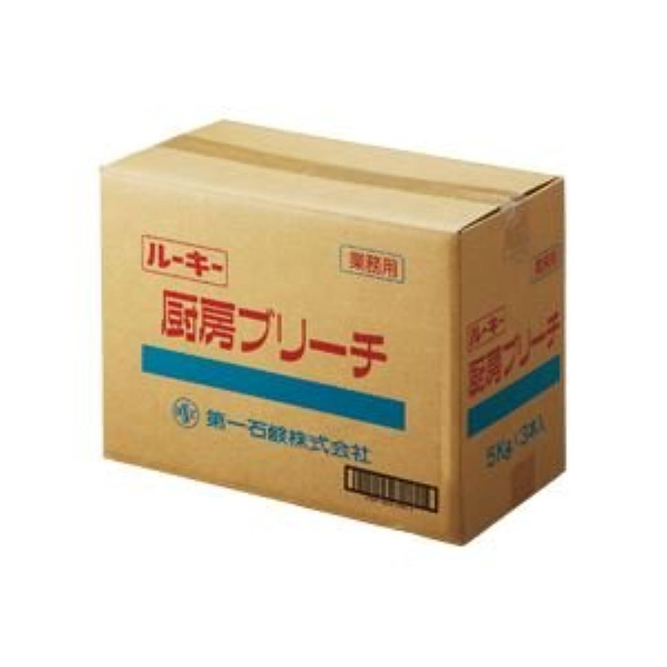 複雑留まるお(まとめ) 第一石鹸 ルーキー 厨房ブリーチ 業務用 5kg/本 1セット(3本) 【×2セット】