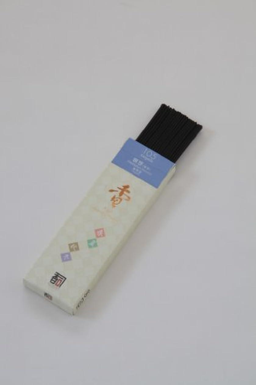 パッド圧縮された不可能な「あわじ島の香司」 日本の香りシリーズ (春夏秋冬) 【105】  ◆瞑想 (安息)◆