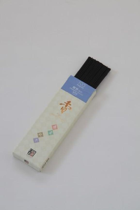 ワークショップ拮抗スプーン「あわじ島の香司」 日本の香りシリーズ (春夏秋冬) 【105】  ◆瞑想 (安息)◆