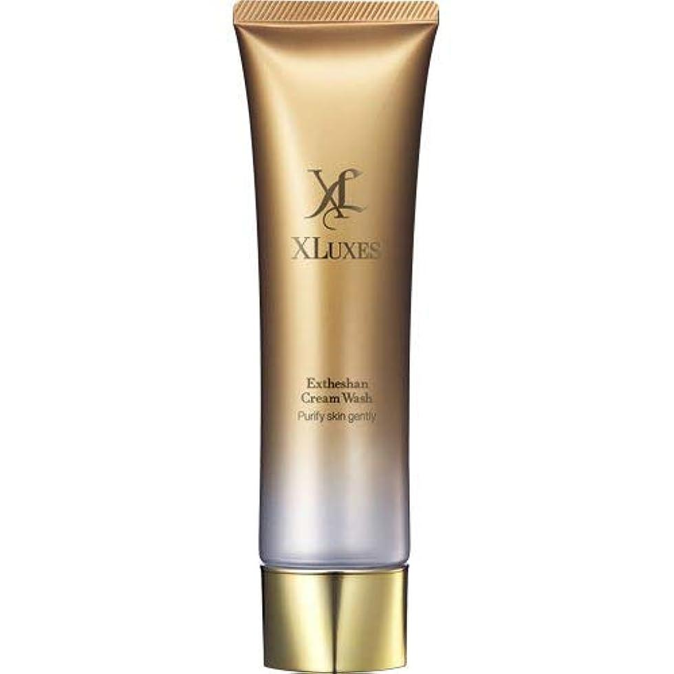 またね忌避剤反響するXLUXES スキンケア洗顔料 ヒト幹細胞培養液配合 エグゼティシャン クリームウォッシュ