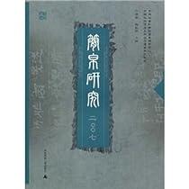 簡帛研究2007(中国語)
