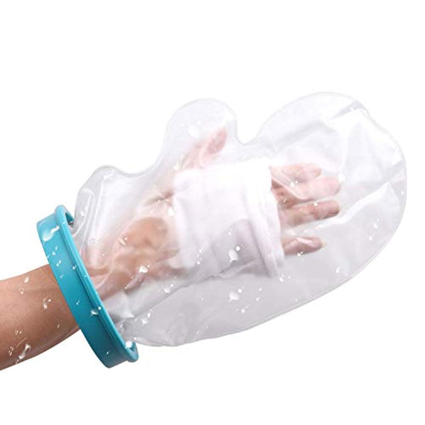 シャワー用ハンドキャストカバープロテクター、耐久性のある再利用可能なキャストスリーブバッグカバー大人手傷火傷手手首指