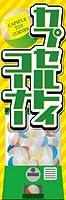 のぼり旗スタジオ のぼり旗 カプセルトイコーナー003 大サイズ H2700mm×W900mm