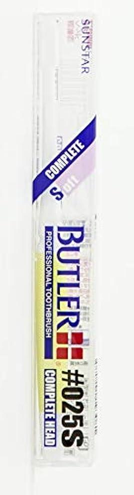 予防接種するきらきらかけがえのないサンスター バトラー 歯ブラシ  #025S