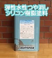 スズカファイン エコシリコンつや消し (淡彩色) 16kg 弾性特殊変性シリコン樹脂つや消し塗料 A358(+1,400円)