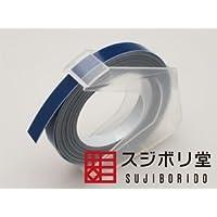 スジボリガイドテープ 6mm×3m 青
