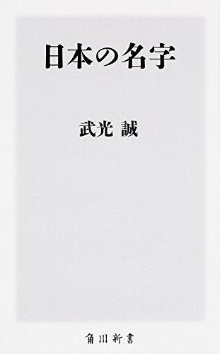 日本の名字 (角川新書)の詳細を見る