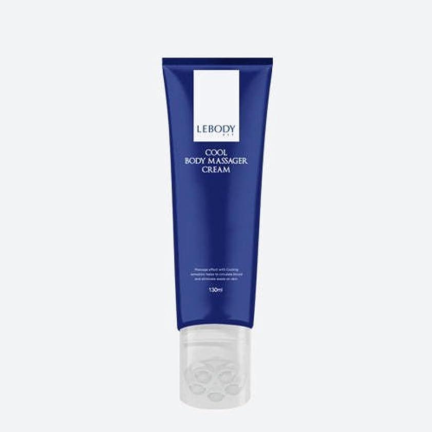 バタフライの代わりに[並行輸入品] LEBODYレボディフィットクールボディマッサージクリーム130ml / LEBODY Fit Cool Body Massager Cream 130ml