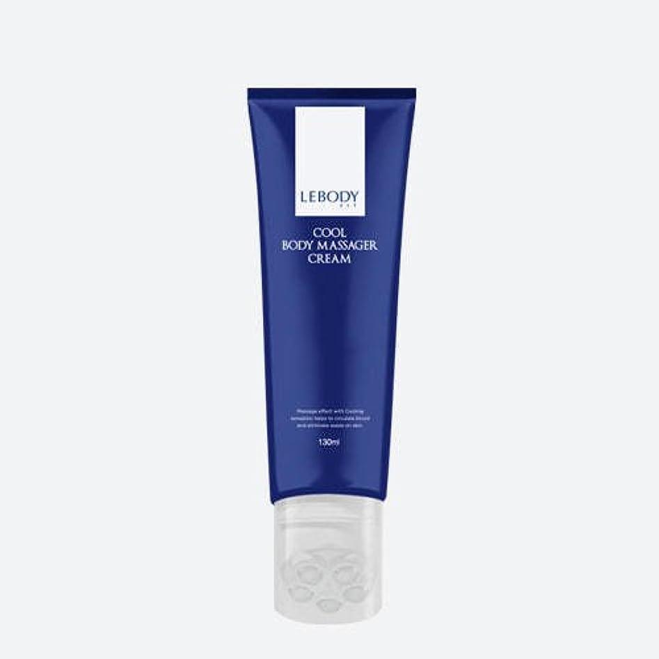 旧正月のぞき見正規化[並行輸入品] LEBODYレボディフィットクールボディマッサージクリーム130ml / LEBODY Fit Cool Body Massager Cream 130ml