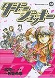 ダービージョッキー (14) (ヤングサンデーコミックス)