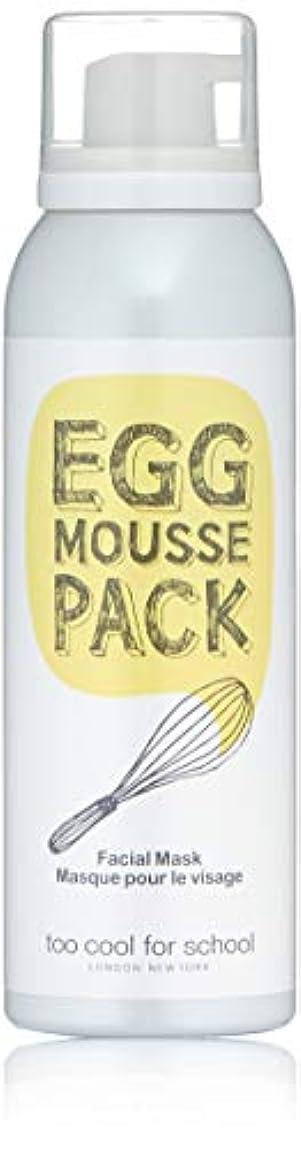 高音ワイプリファインTOO COOL FOR SCHOOL Egg Mousse Pack (並行輸入品)