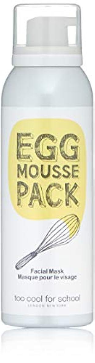 タンパク質才能のあるビールTOO COOL FOR SCHOOL Egg Mousse Pack (並行輸入品)